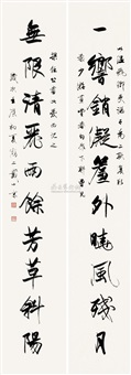 行书十言 对联片 (calligraphy in running script) (couplet) by dai xiaojing