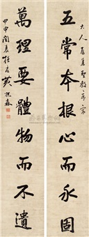calligraphy (couplet) by huang huaishen