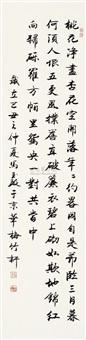 书法 by ma yumin
