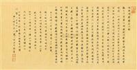 楷书 (calligraphy in standard script) by dai xiaojing