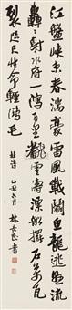行书七言诗 (calligraphy) by lin changmin