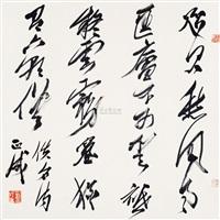 书法 by liu zhengcheng