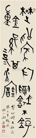 书法 calligraphy by xiang shen