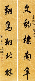 calligraphy (couplet) by liu yanchen