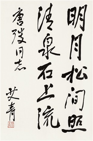 行书王维诗 calligraphy in running script by ai qing