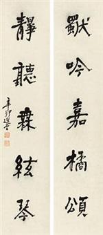 行书五言联 (couplet) by rao zongyi