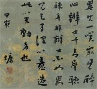 行书书法 镜框 水墨绢本 by liu yong