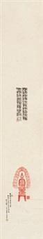 手绘朱砂佛像 (buddha) by xu yili