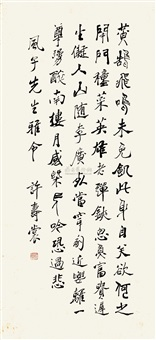 行书七言诗 (seven-character poem in running script) by xu shoutang