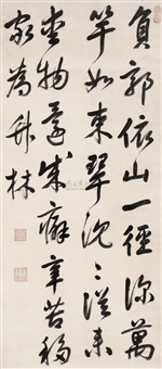 poem in running script calligraphy by kang xi