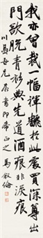 行书《戏题酒家》 (calligraphy) by ma xulun