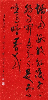 书法 by ji jinchun