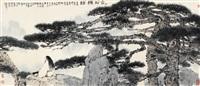 古松独韵 by dai wei