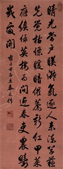 poem in running calligraphy by yong zheng