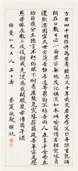 书法《致伯夔寿词》 by xia jingguan