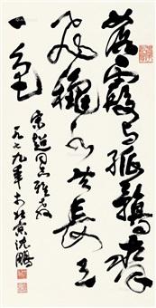 行书 立轴 纸本 by shen peng