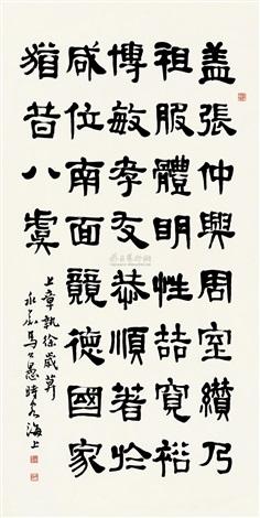 汉张君碑句 by ma gongyu