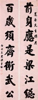 行书七言 对联 (running script calligraphy) (couplet) by liang zhangju