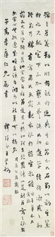 calligraphy in running script by wang qisun