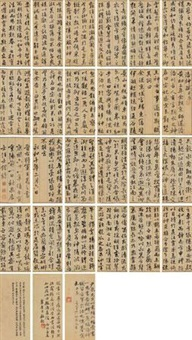 行书洛神赋 (an album of calligraphy in cursive sccript leaves) (album of 24) by wang shihong