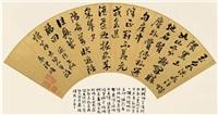 行书 七言诗 (seven character poem in running script) by liu lishun