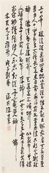 节录七言诗 by xu shizhang
