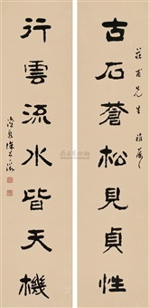 official script (couplet) by xu zaizi