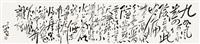 书法 by zhou pengfei