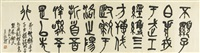 selected inscription of guojizi baipan in stone-drum script by wu changshuo