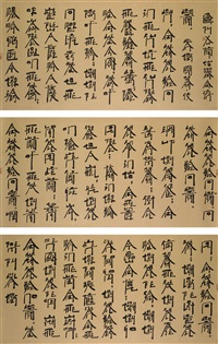 and death shall have no dominion - dylan thomas (triptych) by xu bing
