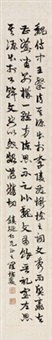 草书诗品句 (calligraphy in running script) by luo fukan