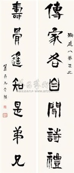 隶书七言 对联 (calligraphy) (couplet) by chen jieqi