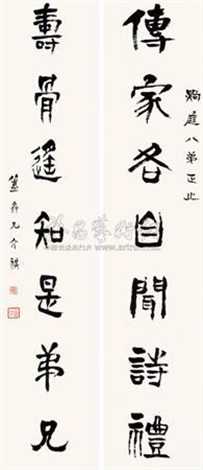 隶书七言 对联 calligraphy couplet by chen jieqi