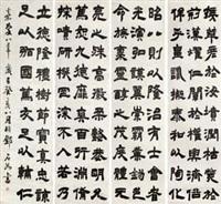 隶书 (in 4 parts) by deng shiru