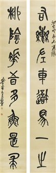 calligraphy in stone-drum script (2 works) by wu changshuo