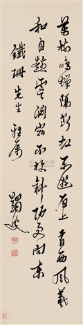 行书诗 poem in running script calligrapht by ma yifu
