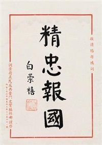 书法·精忠报国 (calligraphy) by bai chongxi
