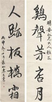 couplet in running script by ren yu