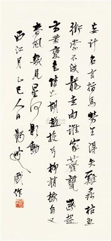 行书 running script calligraphy by ma yifu