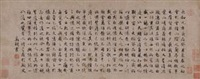 行书《兰亭序》 by wen zhengming