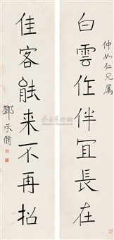 calligraphy by deng chengxiu