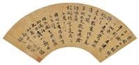 行书自作诗 (calligraphy fan) by wu kuan