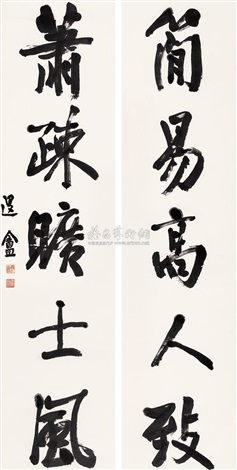 calligraphy couplet by huo rui