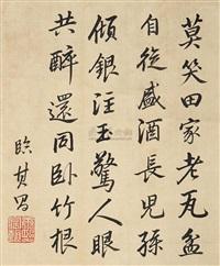 running script by kang xi