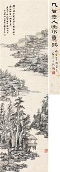 深山溪阁 by ming jian