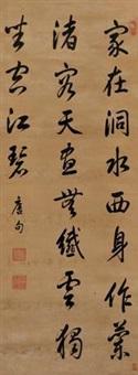 行书《兰渚泊》 by emperor kangxi