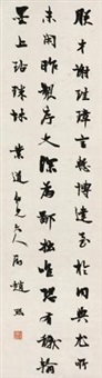 行书节录圣教序 (calligraphy in running script) by zhao xi