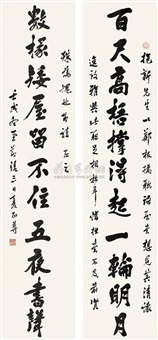calligraphy by xia mianzun