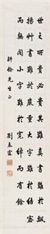 行书 by liu chunlin