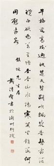 行书柳宗元诗 (poem by liu zongyuan in running script) by dai jitao